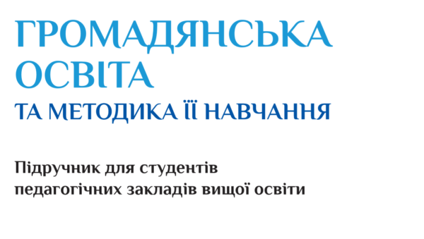 """Civic Education and Methods of its Teaching"": the Handbook for Teacher Training Universities (ukr)"