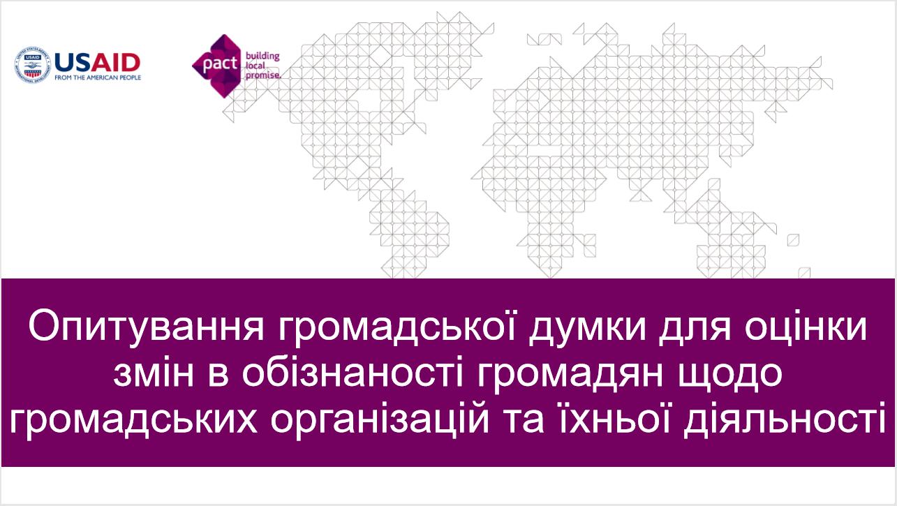 Незадоволення українців роботою чинного уряду зростає, натомість збільшується довіра до громадських активістів