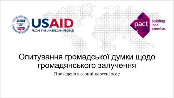 Необхідність забезпечення потреб сім'ї мотивує українців до більшої суспільної активності
