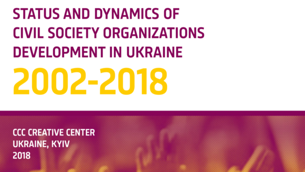 Status and Dynamics of Civil Society Organizations Development in Ukraine in 2002-2018