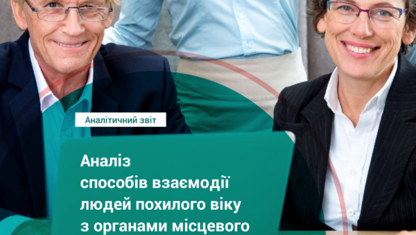 Analysis of Ways of Interaction of Elderly People with the Local Governments (ukr)