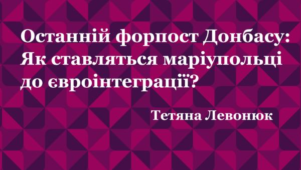 Останній форпост Донбасу: Як ставляться маріупольці до євроінтеграції?