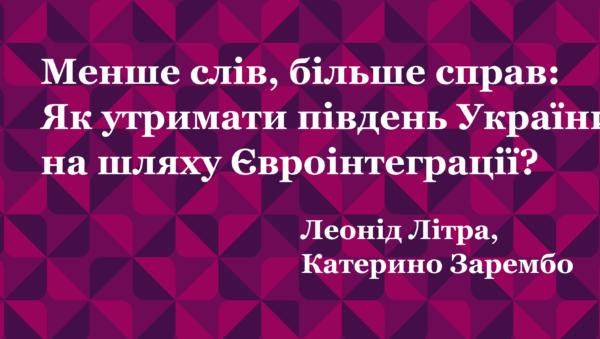 Менше слів, більше справ: Як утримати південь України на шляху Євроінтеграції?