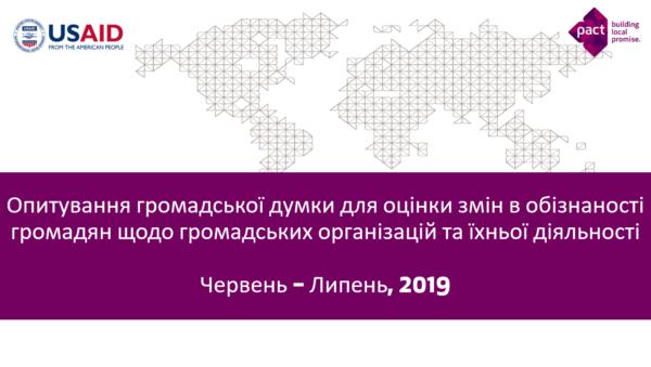 Громадський активізм та ставлення до реформ: суспільна думка в Україні (Червень-Липень, 2019)