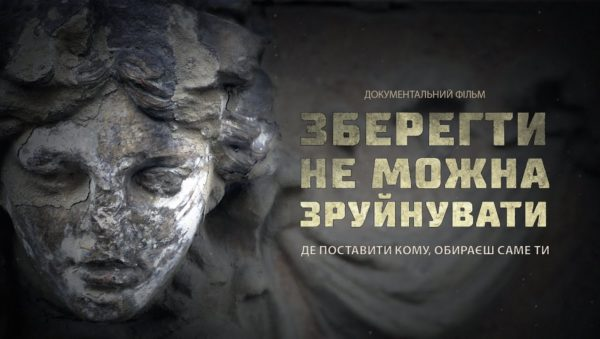 "Documentary film ""Preserving is Impossible. To Destroy"" (ukr)"