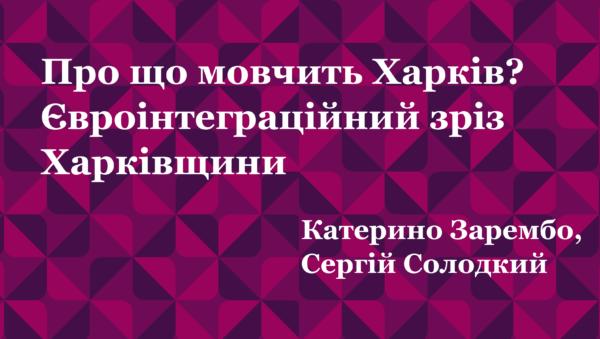 Про що мовчить Харків? Євроінтеграційний зріз Харківщини