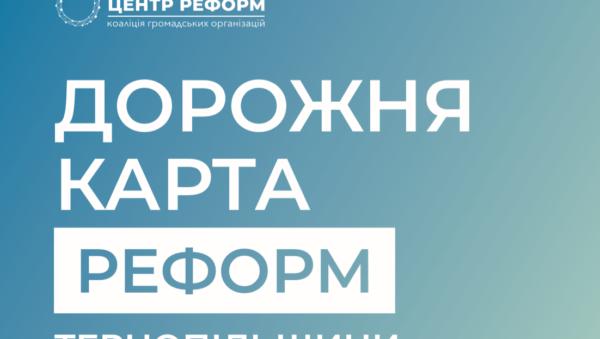 Roadmap of Reforms for Ternopil Oblast (ukr)