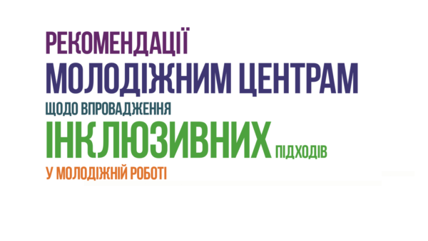 Recommendations for Youth Centers on Implementation of Inclusive Approaches in Youth Work: 5 Сases (ukr)