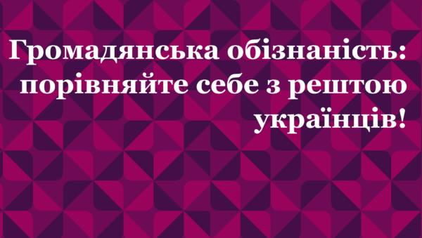 Громадянська обізнаність: порівняйте себе з рештою українців!