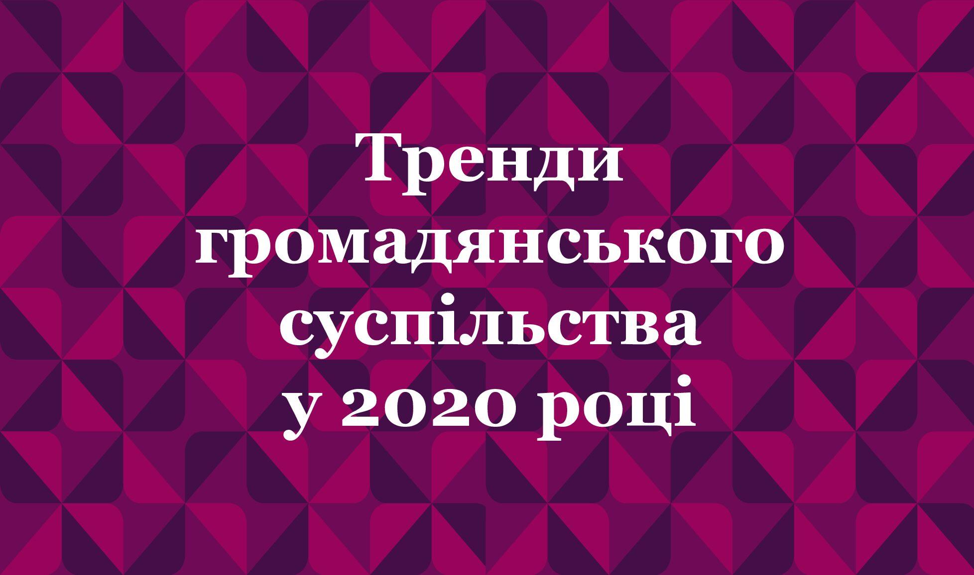 Тренди громадянського суспільства у 2020 році