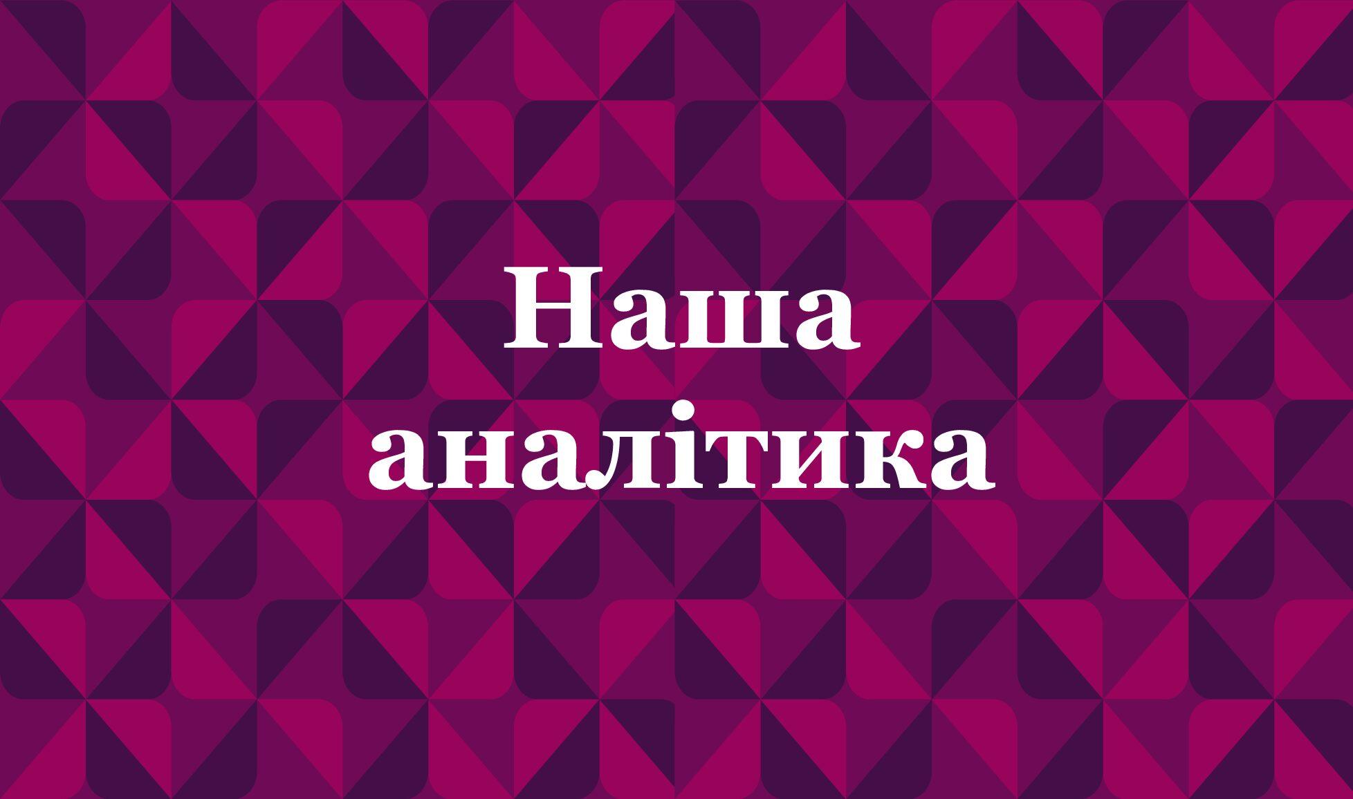 Останні дані Transparency International говорять про відступ України від боротьби проти корупції