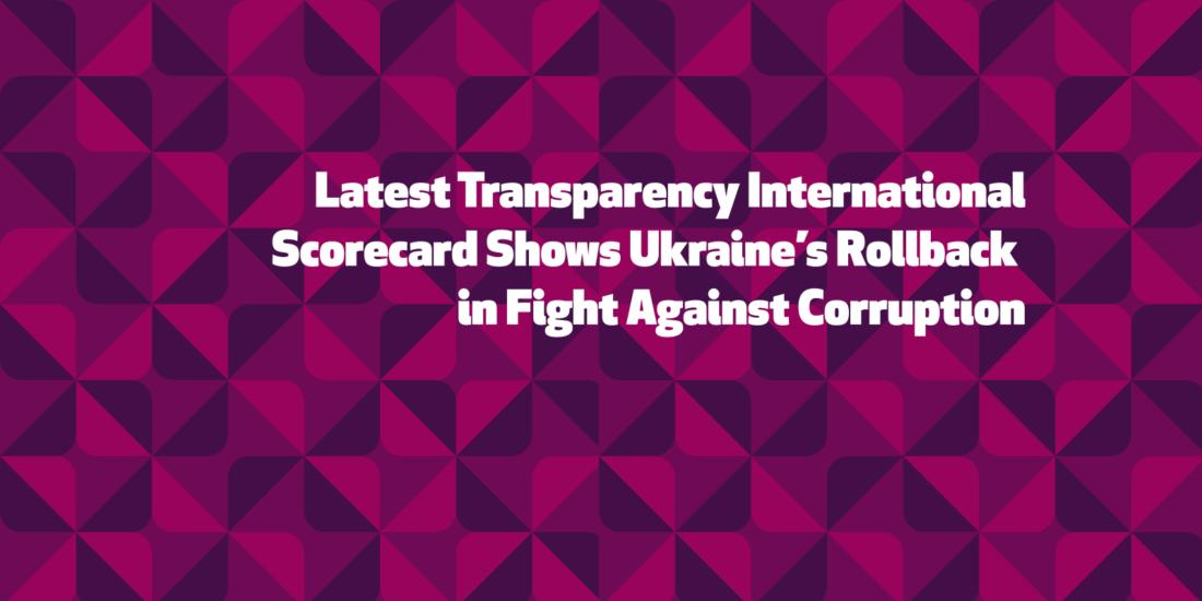 Latest Transparency International Scorecard Shows Ukraine's Rollback in Fight Against Corruption
