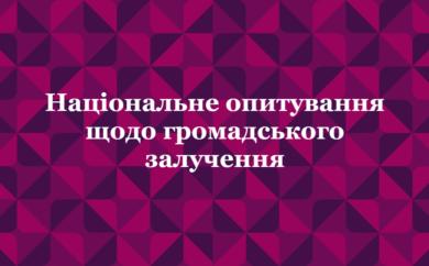 Українці залучені до громадської діяльності, але уникають активної участі