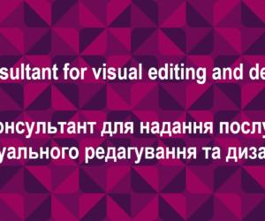Консультант для надання послуг з візуального редагування та дизайну