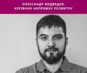 Голос громадянського суспільства України – Олександр Медведєв
