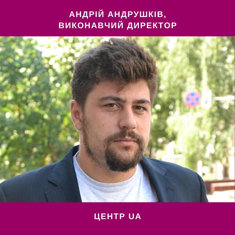 Голос громадянського суспільства України – Андрій Андрушків