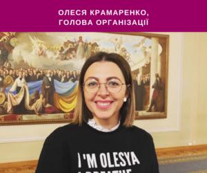 Голос громадянського суспільства України – Олеся Крамаренко