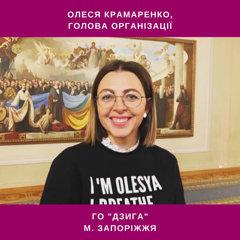 Voice of Ukrainian Civil Society - Olesya Kramarenko (in Ukr)