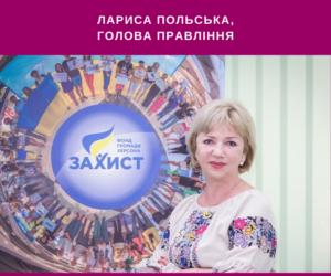 Голос громадянського суспільства України – Лариса Польська