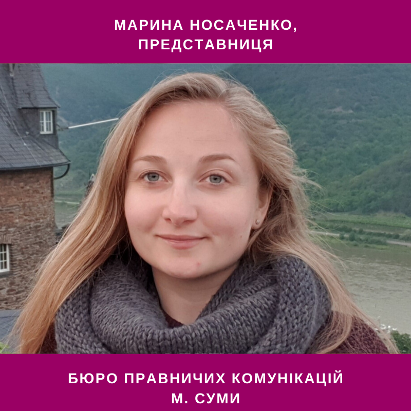 Voice of Ukrainian Civil Society - Maryna Nosachenko (in Ukr)