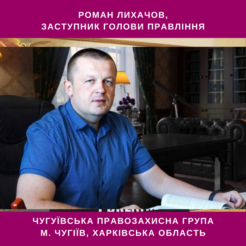 Voice of Ukrainian Civil Society - Roman Lykhachov (in Ukr)