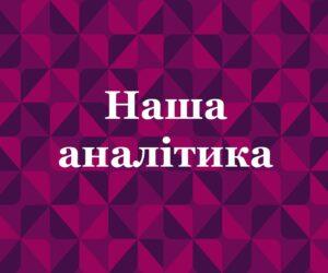 Розуміння української молоді та її стосунків із громадянським суспільством