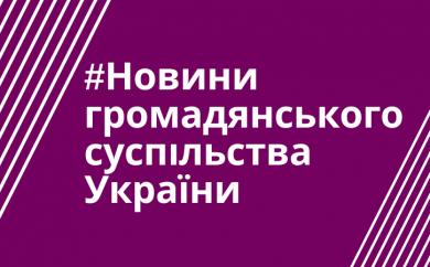 Новини громадянського суспільства України, 21 липня