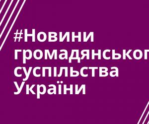 Новини громадянського суспільства України, 6 травня