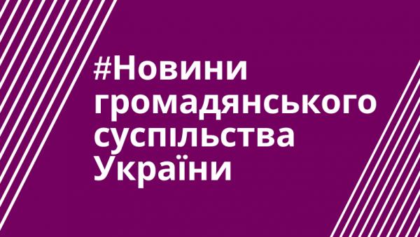 Новини громадянського суспільства України, 3 березня