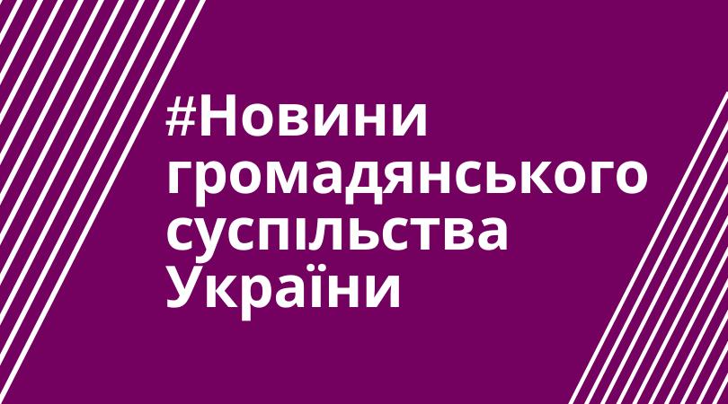 Новини громадянського суспільства України, 2 липня