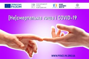 Ukrainian Civil Society News, September 9