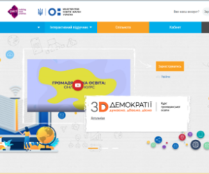 Онлайн-курс із громадянської освіти для 10-их класів та портал із теми citizen.in.ua презентовано