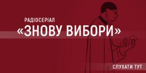 Ukrainian Civil Society News, October 7