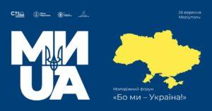 Новини громадянського суспільства України, 30 вересня