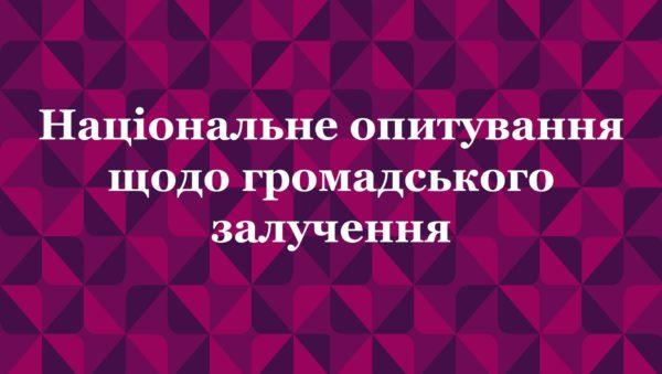 Зроби за мене: Українці готові до самоорганізації, але покладають відповідальність за свій добробут на державу