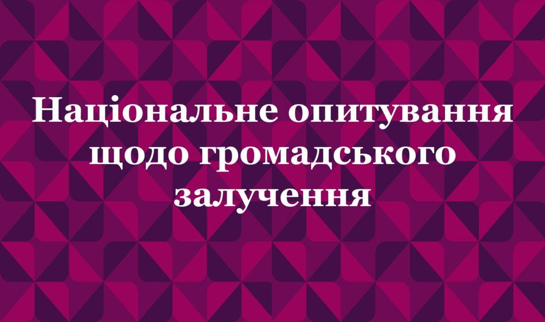Допоможи собі сам: українці розчаровані в реформах, але готові підтримувати одне одного та свої громади