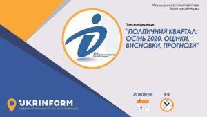 Новини громадянського суспільства України, 4 листопада