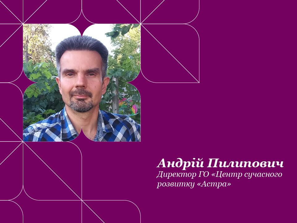 Голос громадянського суспільства України - Антон Кирпа
