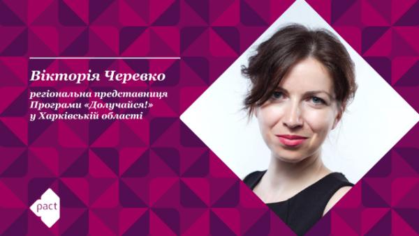ІХ Форуму розвитку громадянського суспільства: Вікторія Черевко провела воркшоп з організації онлайн-роботи проєктів