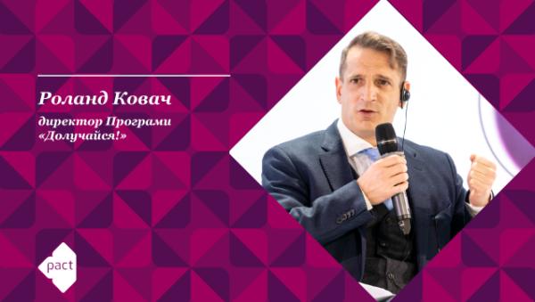 Роланд Ковач: «Комунікація – це набагато більше, ніж слова»