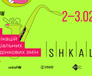 The Second SHKALA Forum Will Be Held with the Support from USAID/ENGAGE