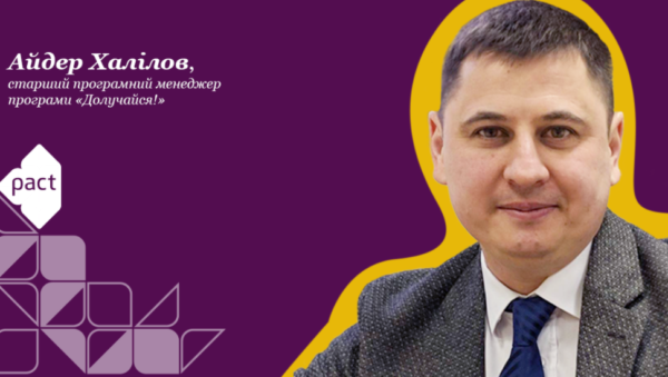SHKALA Forum: Ayder Khalilov Discusses Civil Society Challenges