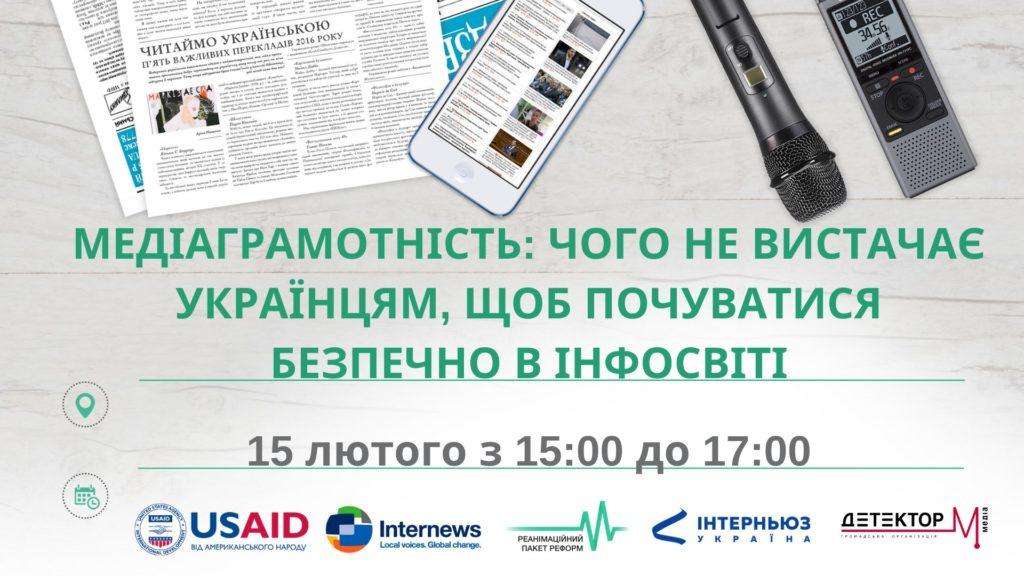 Новини громадянського суспільства України, 17 лютого