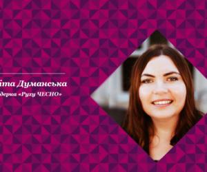 Голос громадянського суспільства України – Віта Думанська