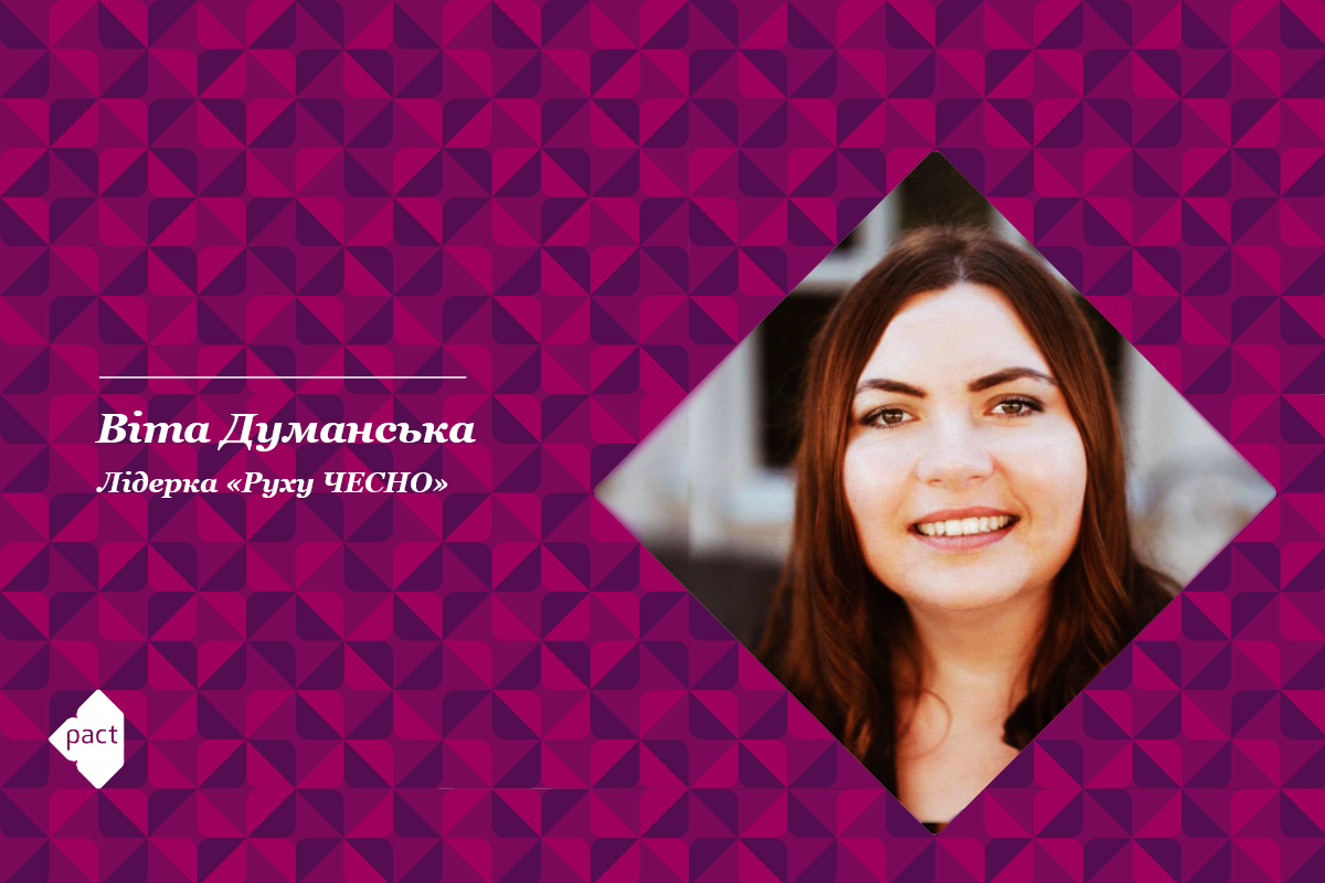 Голос громадянського суспільства України - Віта Думанська