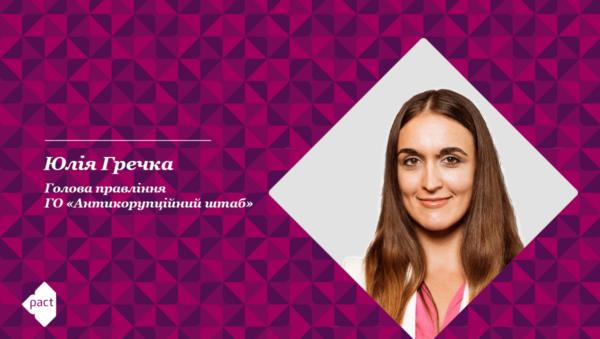 Голос громадянського суспільства України – Юлія Гречка