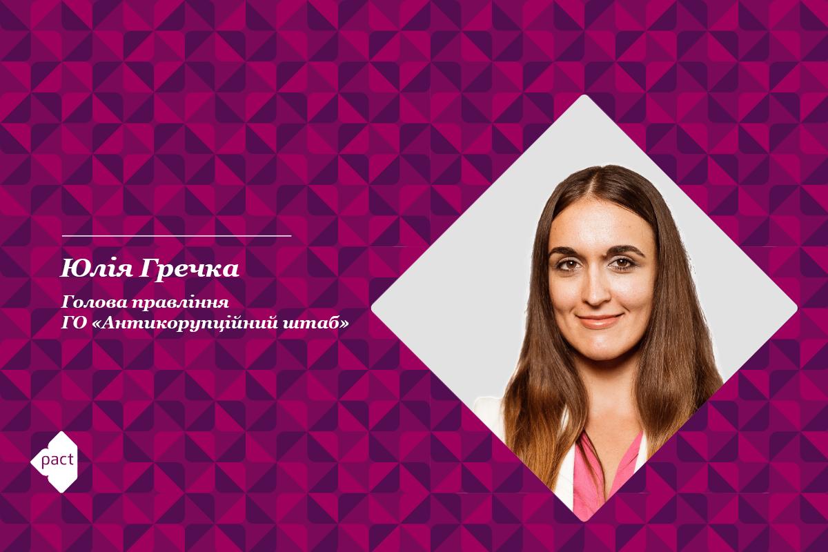 Голос громадянського суспільства України - Юлія Гречка