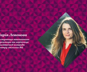 Голос громадянського суспільства України – Марія Левонова