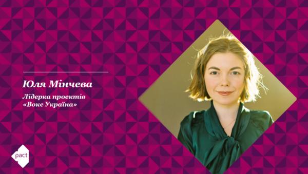 Голос громадянського суспільства України – Юлія Мінчева