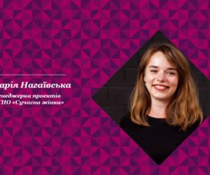 Голос громадянського суспільства України – Дарія Нагаївська
